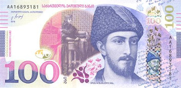 Gruzijas-lari-100-new