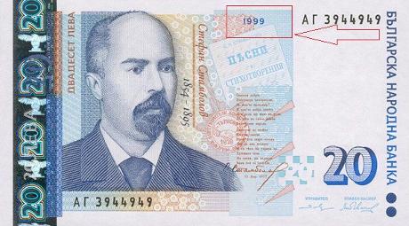 bulgarian-leva-20-year