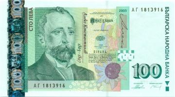 Bulgarian-leva-100