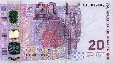 Bulgarian-leva-20-new