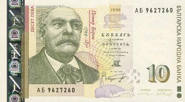 Bulgarian-leva-10