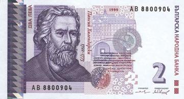 Bulgarian-leva-2