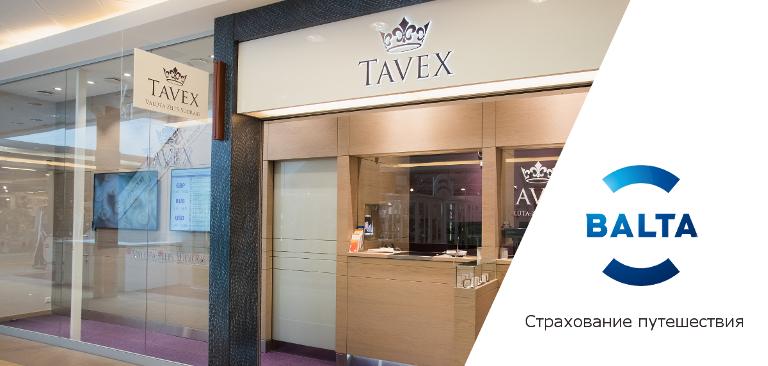 BALTA страхование путешествий в филиалах Tavex
