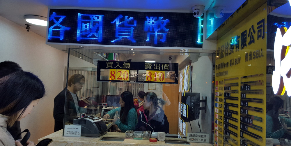 hk-currency-exchange