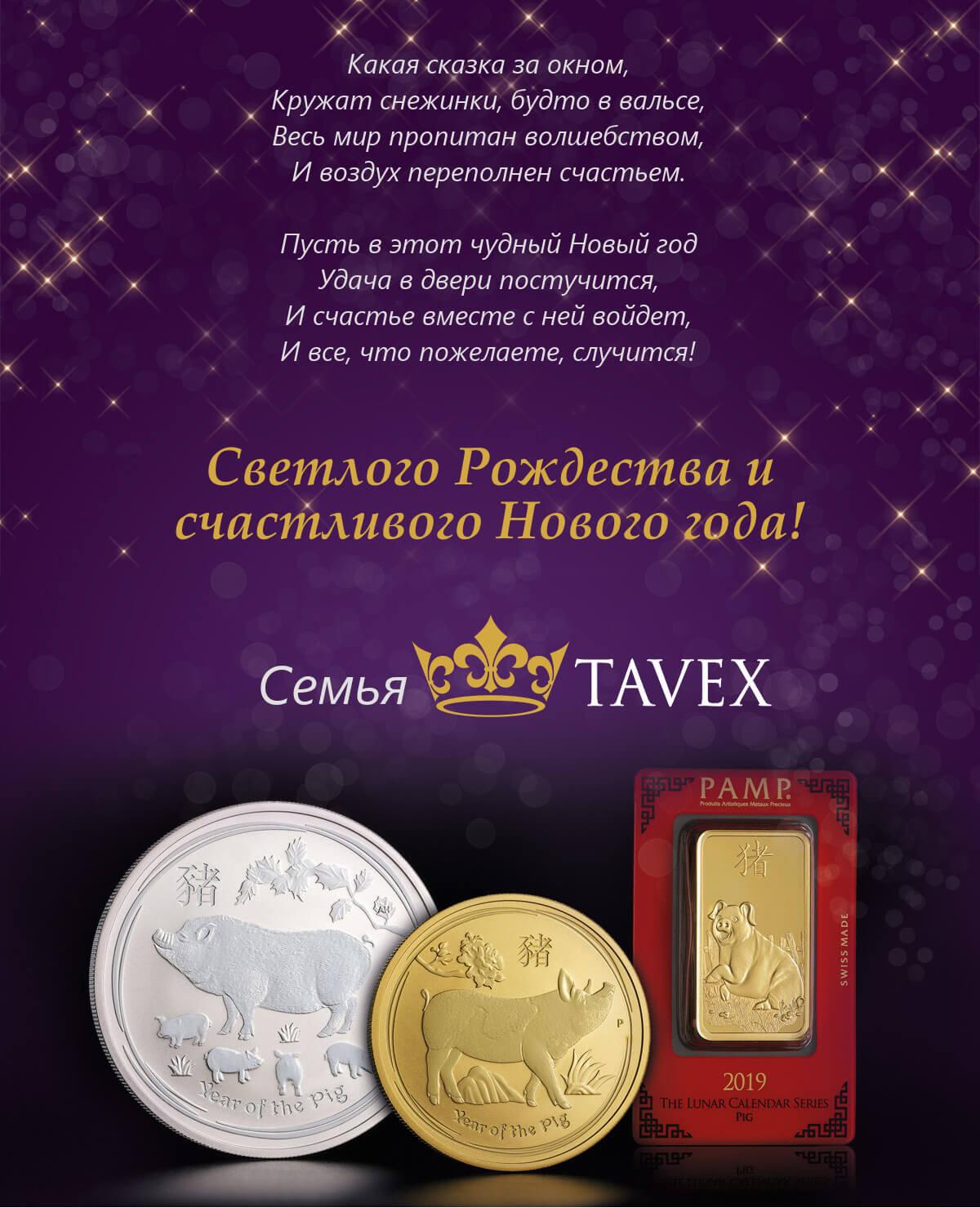 Christmas-2018-tavex-ru